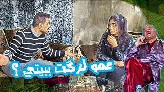 ابو زوجة غسان لاطش يمهم بالبيت #ولايةبطيخ #تحشيش #الموسم_الرابع