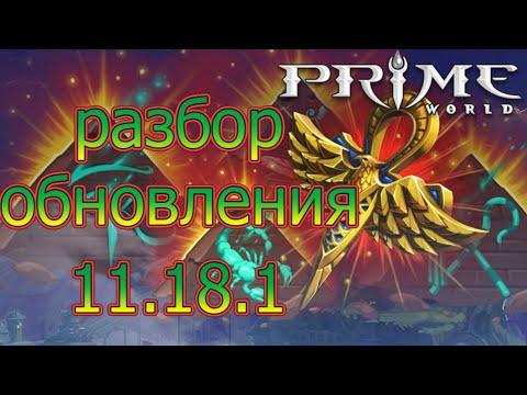 ОБЗОР ОБНОВЛЕНИЯ 11.18.1 В PRIME WORLD - ПРАЙМ ВОРЛД