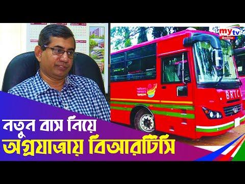নতুন বাস নিয়ে আবার অগ্রযাত্রায় বিআরটিসি | BRTC Bus | Bangla News | BD News