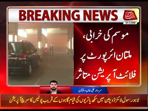Rough Weather Disrupts Flight Operations at Multan Airport