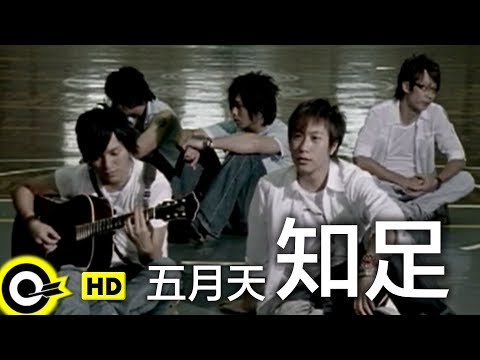 五月天 Mayday【知足】Official Music Video