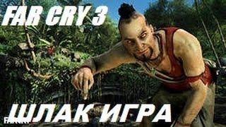 Far Cry 3 - игра шлак !