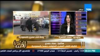 """مساء القاهرة - إنجي أنور"""" سيارة 4 سعوديين تدهس شاب مصري بالسعودية لخلافة معهم"""""""