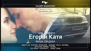 Свадьба Егор и Катя г. Слуцк