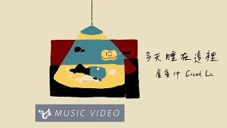盧廣仲 Crowd lu 【今天睡在這裡 Sleep Here Tonight】 Official Music Video