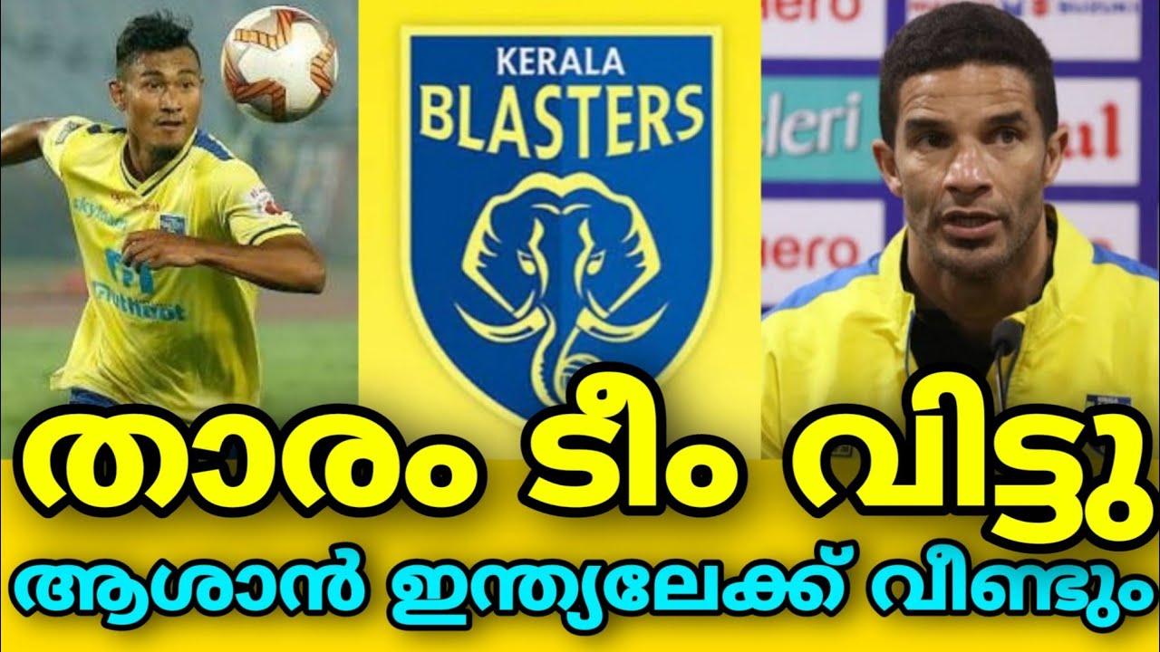 ബ്ലാസ്റ്റേഴ്സ് വിട്ട് താരം / ആശാൻ തിരിച്ചു ബ്ലാസ്റ്റേഴ്സിലേക്ക് ? / Kerala Blasters Transfer News