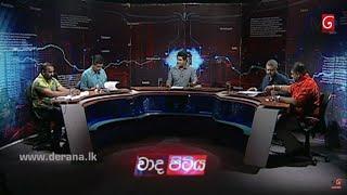 Waada Pitiya ( 10 - 03 - 2020 ) Thumbnail