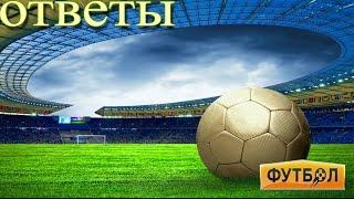 Игра Футбол 21, 22, 23, 24, 25 уровень в Одноклассниках и в ВКонтакте.