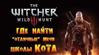 "The Witcher 3: Wild Hunt - Где найти ""Отличные"" Мечи Школы Кота!"