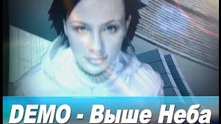 Смотреть клип Демо - Выше Неба