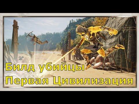 ASSASSIN'S CREED: Odyssey \ Одиссея (КОШМАР) ➤ Билд убийцы Первая Цивилизация