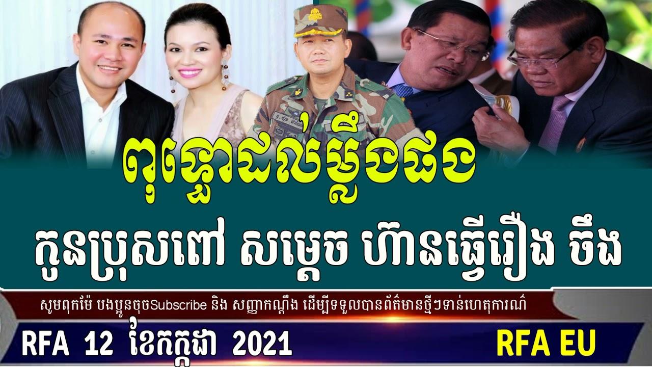 RFA Khmer Radio, 12 Jul 2021, Cambodia political News ,by RFA