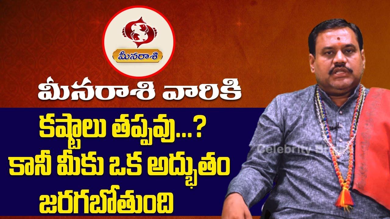 Meena Rashi Phalalu November 2020 Telugu | Rasi Phalalu November 2020 | Pisces Horoscope 2020|Bhakti