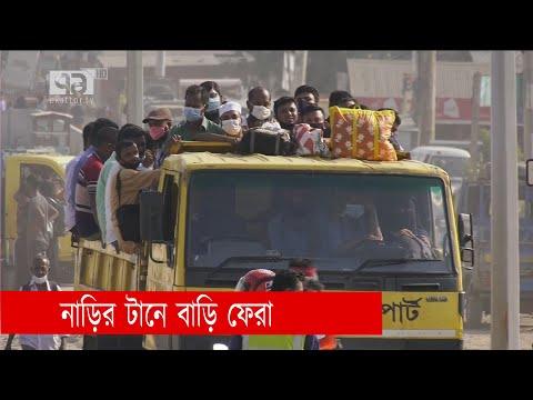 কেন বাড়ি যেতে মরিয়া মানুষ? | Eid | News| Ekattor TV