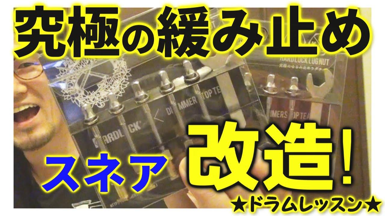 【スネア改造】ボルトの緩みをストップ!ハードロックラグナット!