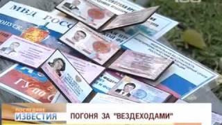 ФСБ изымает у водителей незаконные пропуски .mp4(, 2011-10-14T22:21:23.000Z)