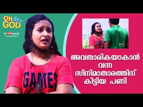 LOL! Beautiful Movie Actress gets royally pranked | Oh My God | EP 116 | Kaumudy TV