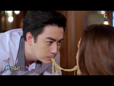 HOT Thai Drama พ่อปลาไหล Por Pla Lai ❤ Funny moments