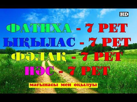 КҮНДЕ ФАТИХА, ЫҚЫЛАС, ФАЛАҚ, НАС СҮРЕЛЕРІН 7 РЕТ ТЫҢДАҢЫЗ!!!ҚАЗАҚША АУДАРМАСЫМЕН!!