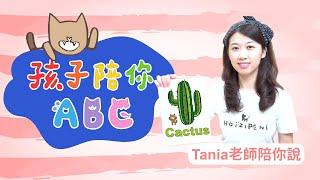 【孩子陪你ABC】C字母和單字 | 中英教學&字幕