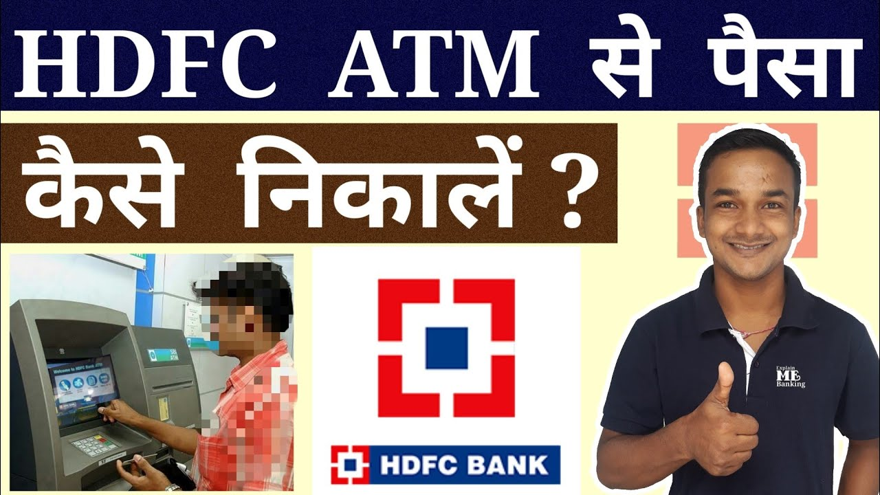 How To Withdrawal Money Cash From Hdfc Atm Machine Hdfc Bank Atm Se Paise Kaise Nikale