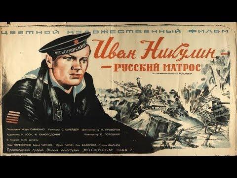 Иван Никулин - русский матрос (1944) в цвете в хорошем качестве