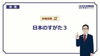【中学 地理】 日本のすがた3 標準時と時差 (26分)