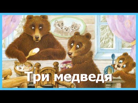 ТРИ МЕДВЕДЯ. Аудиосказки для детей. Русские народные сказки