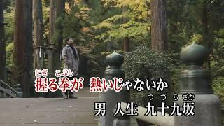 男人生九十九坂/川崎修二 (カバー) masahiko thumbnail
