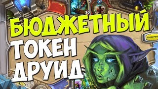 БЮДЖЕТНЫЙ ТОКЕН ДРУИД РАЗНОСИТ ЛАДДЕР - ПБД - Hearthtstone