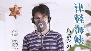 今回は函館より近い七飯町出身の島あきのさんの曲に挑戦してみました♪ ...