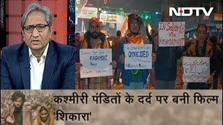 Prime Time Intro With Ravish Kumar, Jan 20, 2020 | कश्मीरी पंडितों का दर्द हमने कितना समझा?