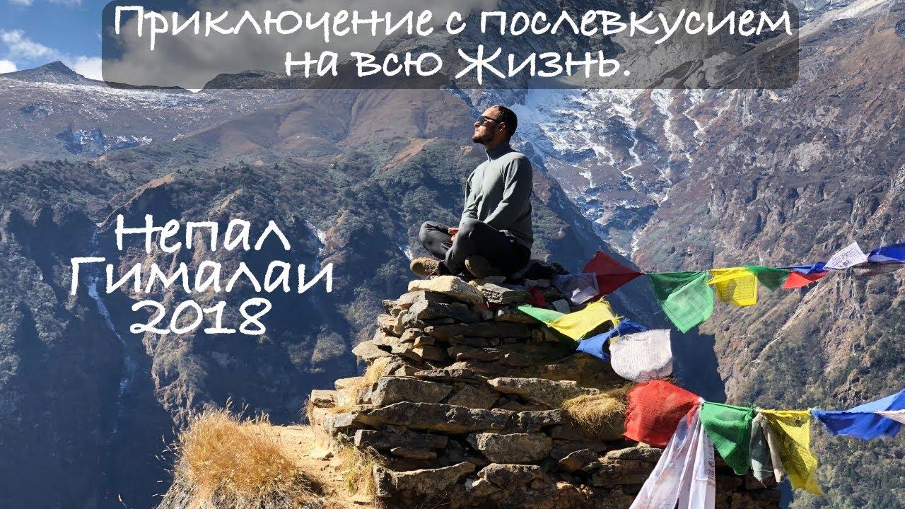 Путешествие в Непал. Гималайские горы. Эверест.