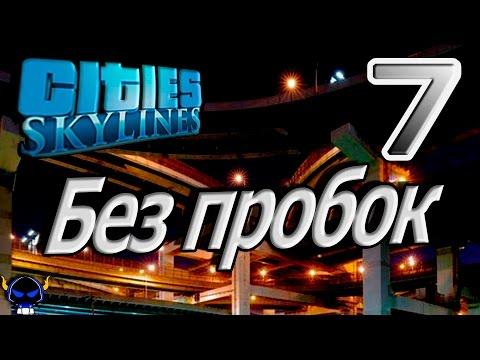 Cities: Skylines #07 - Многоуровневая дорога