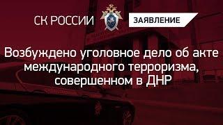 Возбуждено уголовное дело об акте международного терроризма, совершенном в ДНР