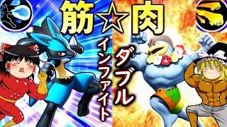 【ポケモンユナイト】二人の筋肉がすべてを砕く!ダブルインファイト殺法!【ゆっくり実況】