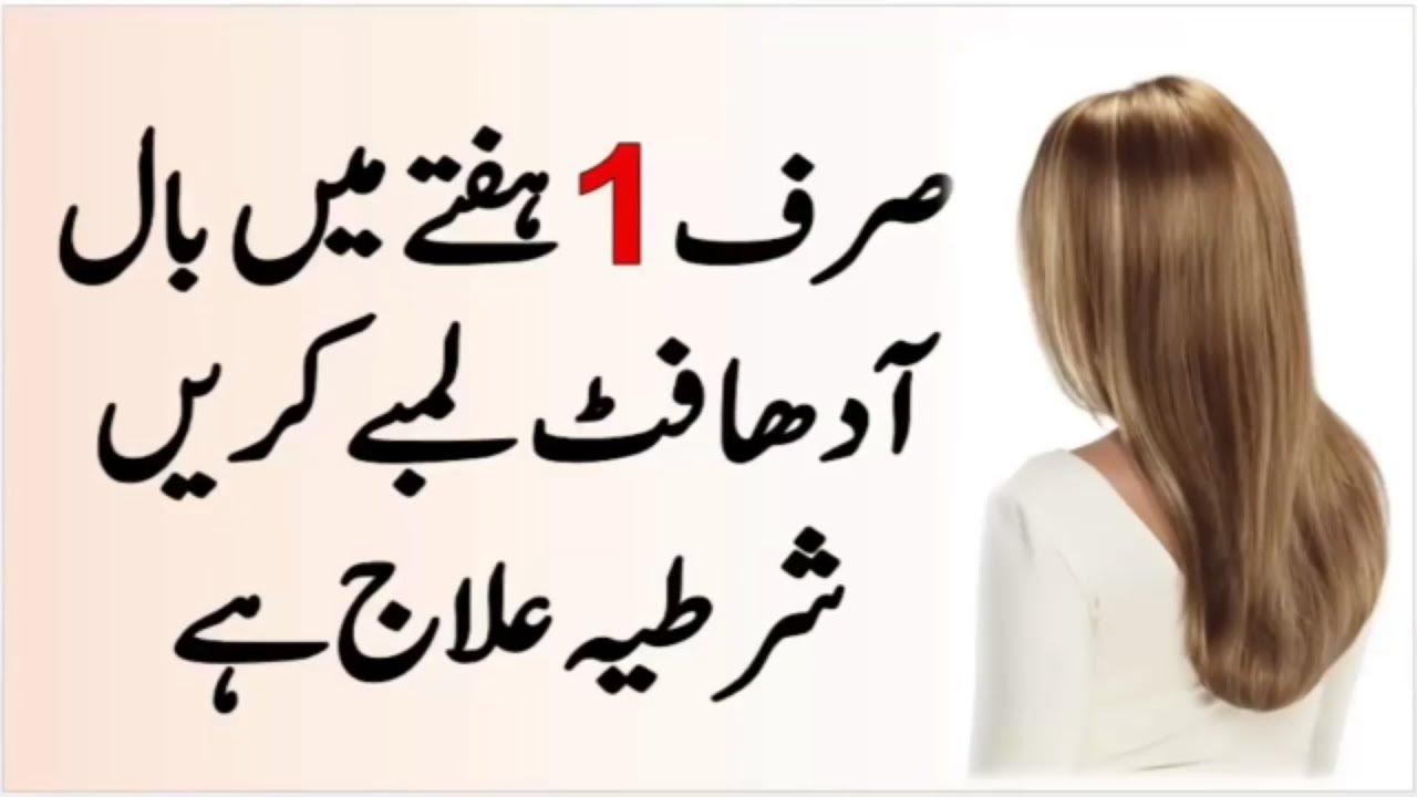 How To Make Hair Long In 12 Week  Baal Lambe Karne Ka Tarika