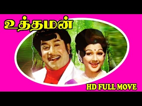 Uthaman  Tamil Hit Full Movie  Sivaji Ganesan & Manjula