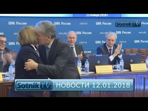 НОВОСТИ. ИНФОРМАЦИОННЫЙ ВЫПУСК 12.01.2018