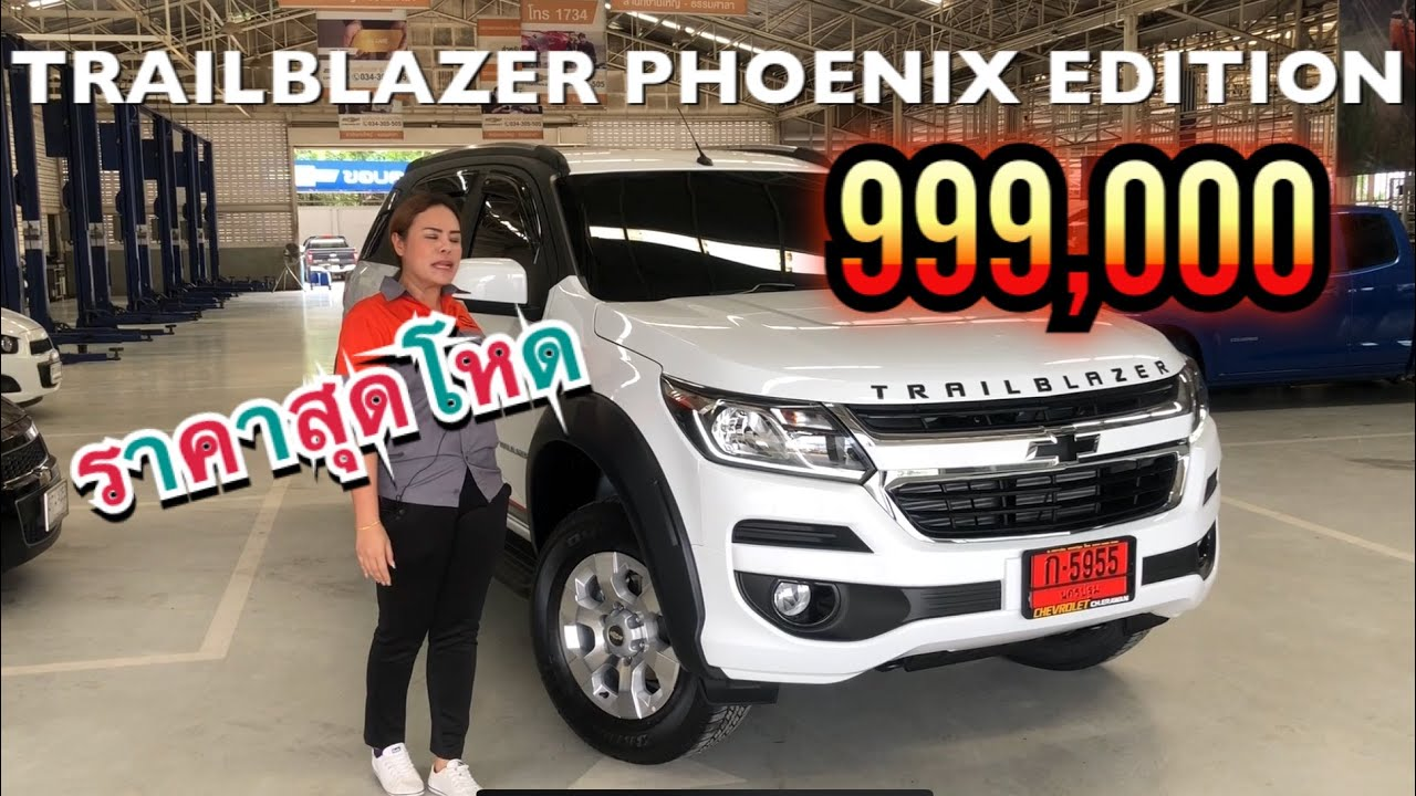 รีวิว Trailblazer Phoenix เทรลเบลเซอร์ ฟีนิกซ์ ราคา ...
