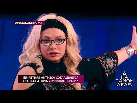 """""""Зачем мне врать, это смешно!"""", - актрису поймали на путанице в показаниях. На самом деле"""