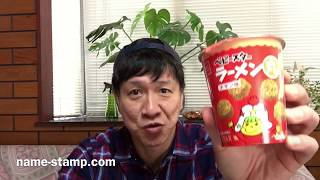 Fried Ramen  . why don't you try it! thumbnail