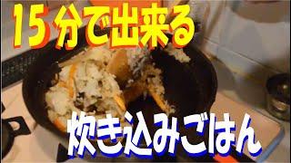 15分で簡単!!炊き込みご飯んの作り方 IHゴールドマーブル片手鍋使用 - アイメディア thumbnail