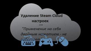 Удаление настроек Steam Cloud (Применение на себя двойным нажатием - не работает. Dota 2)