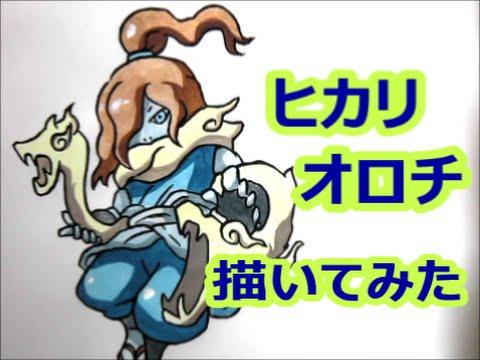 妖怪ウォッチ2 真打 ヒカリオロチ 描いてみた How To Draw Youkai