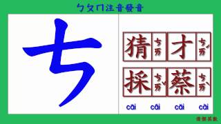 ㄅㄆㄇ中文注音發音 - Traditional Chinese Bo Po Mo Pronunciation