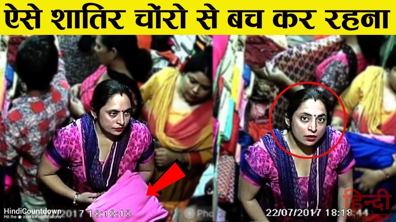 भारतीय चोरों का अंदाज देखकर विदेशी चोर दंग रह जाएंगे   The Smartest Thieves of India (Part-2)