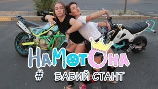 НаМотОна  Девушки на мотоциклах  STUNT TEAM