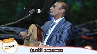 اجمل اغنية للموسيقار محمد الامين _ مراكب الشوق ( ليالي البروف )