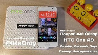 Подробный обзор HTC One A9: Первая Серия(Первая часть подробного обзора смартфона HTC One A9 в котором я расскажу о Дизайне, Дисплее, Звуке, Сканере и..., 2015-11-19T11:50:13.000Z)